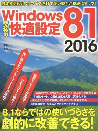 Windows8.1 究極の快適設定2016 (TJMOOK)