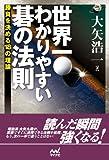 世界一わかりやすい碁の法則 ~勝負を決める18の理論~