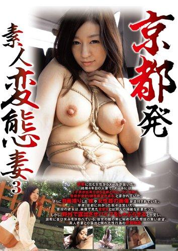 京都発素人変態妻3 [DVD]