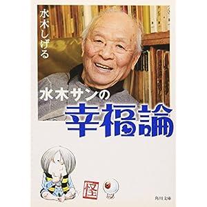 水木サンの幸福論 (角川文庫)