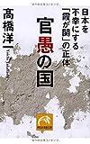 官愚の国 日本を不幸にする「霞が関」の正体 (祥伝社黄金文庫)