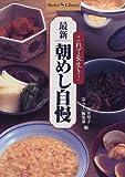 最新 朝めし自慢―これで長生き! (Shotor Library)