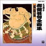 相撲甚句(上)名勝負