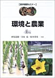 環境と農業 (農学基礎セミナー)