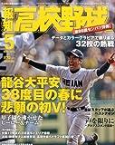 報知高校野球 2014年 05月号 [雑誌]