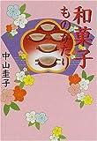 和菓子ものがたり (朝日文庫)