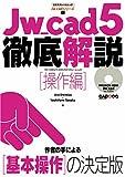 Jw_cad5徹底解説―CAD&CG MAGAZINE (操作編) (エクスナレッジムック―Jw_cadシリーズ)