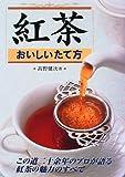 紅茶 おいしいたて方
