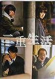 16-253「二重生活」(日本)