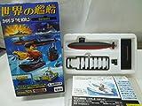 世界の艦船 Series02 ⑪さちしお・ゆうしお型(1989年・日本)単品