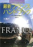 最新フランス・ハンドブック―フランス政府公式ガイド