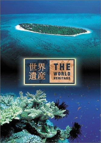 世界遺産 オーストラリア編 [DVD]