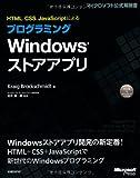HTML、CSS、JavaScriptによるプログラミングWindowsストアアプリ (Microsoft Press)