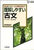 理解しやすい古文―新課程版 (シグマベスト)