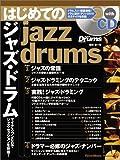 はじめてのジャズドラム(CD付) マイナスワンCDでジャズセッションを体感!