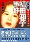魔性・整形逃亡5459日 福田和子事件 (新風舎文庫)