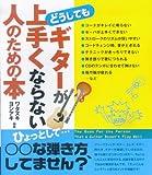 どうしてもギターが上手くならない人のための本 ワタヌキヨシアキ・編著