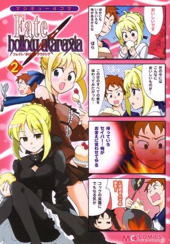 マジキュー4コマFate/hollow ataraxia 2 (マジキューコミックス)