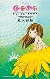 アニメ君に届けGUIDE BOOK (マーガレットレインボーコミックス)