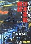 日本軍艦戦記 太平洋戦争 (文春文庫PLUS)