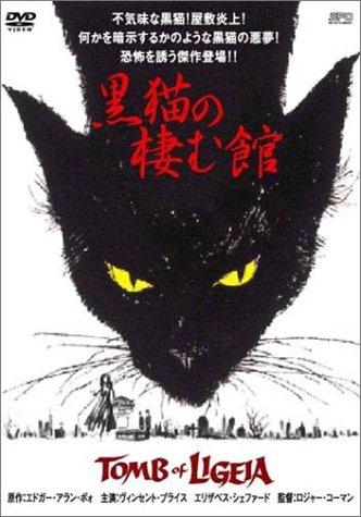黒猫の棲む館 [DVD]