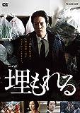 ドラマW 埋もれる[DVD]