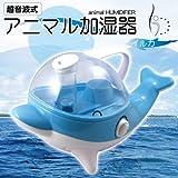 超音波式アニマル加湿器【イルカ】