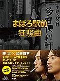 まほろ駅前狂騒曲 ブルーレイ豪華版 [Blu-ray]