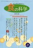 食の科学 2006年 07月号 [雑誌]