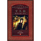 img - for Ivanhoe(Chinese Edition) book / textbook / text book