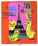 Avec ma maman—子どもと行くパリの旅案内