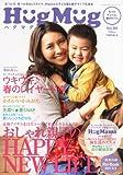 HugMug (ハグマグ) Vol.4 2012年 04月号 [雑誌]
