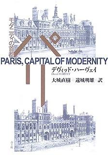 パリ―モダニティの首都