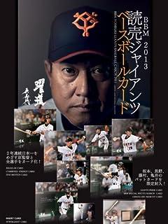 ルーキー・長嶋茂雄「大物」伝説 33連発 vol.4