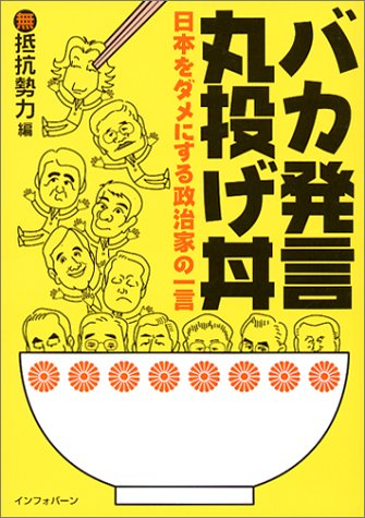 バカ発言丸投げ丼 日本をダメにする政治家の一言
