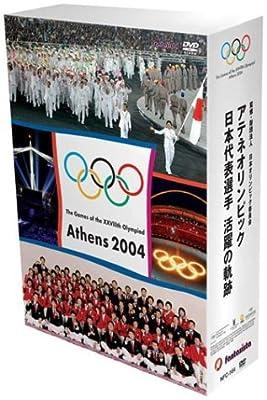 アテネオリンピック 日本代表選手 活躍の軌跡 [DVD]