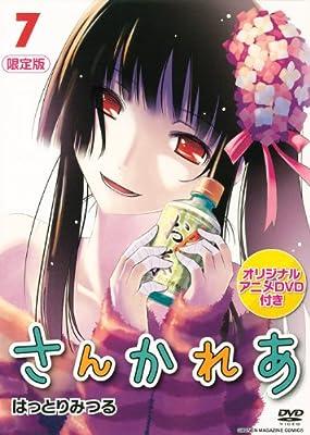 アニメDVD付きコミックス限定版 (7)