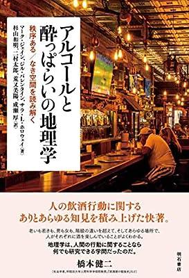 アルコールと酔っぱらいの地理学――秩序あるなき空間を読み解く