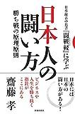 「日本人の闘い方」齋藤孝