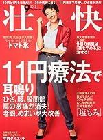 壮快 2013年 09月号 [雑誌]