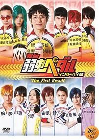 舞台『弱虫ペダル』インターハイ篇 The First Result [DVD]