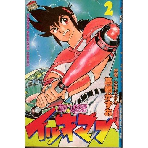 剛Q超児イッキマン 2 (少年マガジンコミックス)