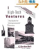 High-tech Ventures: The Guide For Entrepreneurial Success
