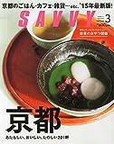 SAVVY (サビィ) 2015年 03月号 [雑誌]