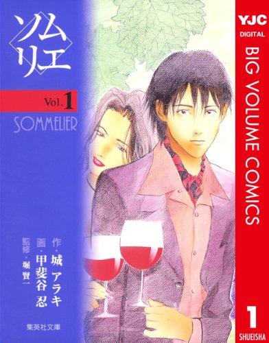 ソムリエ 1 (ヤングジャンプコミックスDIGITAL)