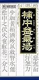 【第2類医薬品】補中益気湯エキス顆粒クラシエ 45包