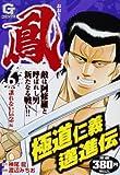 鳳 6 (Gコミックス)