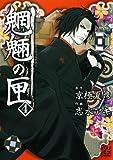 魍魎の匣(4) (カドカワデジタルコミックス)