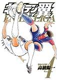 キャプテン翼 海外激闘編 EN LA LIGA 4 (ヤングジャンプコミックス)