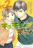 チュチュンがチュン 2 (ミリオンコミックス  CRAFT SERIES 39)